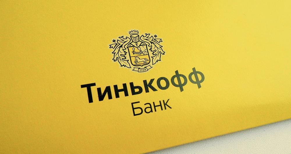 Тинькофф Банк Личный кабинет