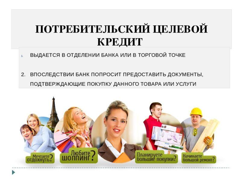Что собой представляет потребительский кредит