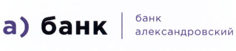 Банк Александровский личный кабинет