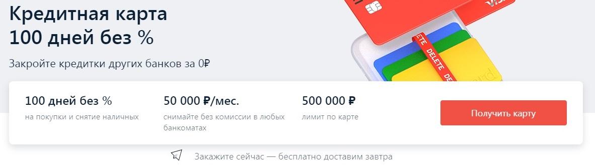 Альфа-Банк Кредитные карты