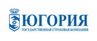 СК Югория Личный кабинет