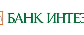 Банк Интеза Личный кабинет