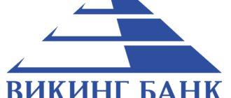 Викинг Банк Личный кабинет