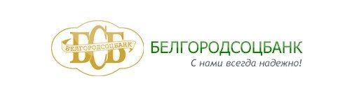 Белгородсоцбанк Личный кабинет