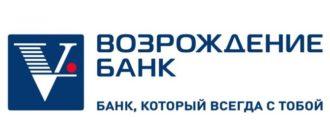 Банк Возрождение Личный кабинет