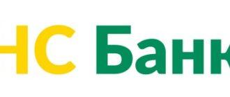 НС Банк Личный кабинет