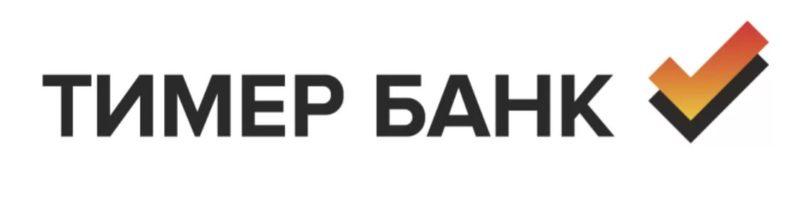 Тимер Банк Личный кабинет