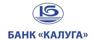 Банк Калуга Личный кабинет