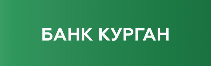 Курган Банк Личный кабинет