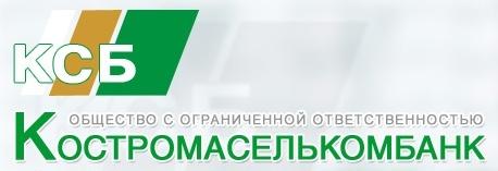 Костромаселькомбанк Личный кабинет